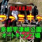 初ファミリーキャンプ・京都宇津峡公園オートキャンプ場