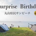 無料キャンプ場で海キャンプ!サプライズバースディ!丸山県民サンビーチ