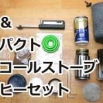 エコ&コンパクト:アルコールストーブ+コーヒードリップセット