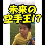 【ミキプー】キャンプにきたよ♫空手の形をひろうします! 【キッズチャンネル】