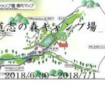 道志の森キャンプ場 _1