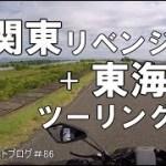 関東リベンジ+東海ツーリング#13 【Z1000 R】モトブログ#86