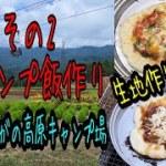 【ファミリーキャンプ】なぎパパクッキング(生地作りから)#2