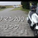 バーグマン200初ツーリング #1