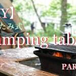 【DIY】キャンプ用テーブル〈camping table〉PART2 十和田湖キャンプに向けて