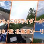 【Kazuyan's Motovlogs】 #82 2018秋北海道ツーリング 小樽から滝ノ上までまっしぐらー!徳島のブレードランナーと再会