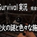 【Mist Survival】キャンプファイヤーの謎解明【完全初見実況プレイ】