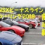 NSX ビーナスラインツーリング2018 前半編