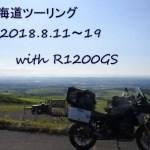R1200GSで行く北海道ツーリング2018その3
