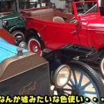 源助のツーリング日記 ride31 福山自動車時計博物館編