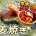 【女子ソロキャンプ】焚き火で豚の生姜焼き!!