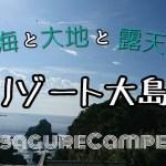 リゾート大島 お月見ファミリーキャンプ