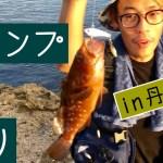 【釣り&キャンプ/後編】丹後半島で釣り/ショアジギングでキジハタ(アコウ)