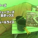 のぉまっとのインとアウト! アウトサイドのキャンプ編 1話