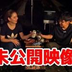 【初めての姉弟キャンプ未公開映像】オレンジ村オートキャンプ場