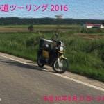 北海道ツーリング2016 スライドショー