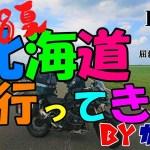 【2018 北海道 ツーリング】♯6 屈斜路湖~湧別町 127km 9/6