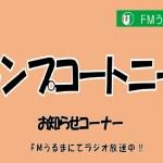 FMうるま情報局☆キャンプコートニーからのお知らせ 2018/10/17【FMうるま】20181017
