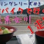 【男ツーリングシリーズ#3】原付バイクで行く!!! 宮城県女川 1走目