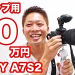 50万円キャンプ用カメラ!名古屋キャンピングカーショーを映してきます!SONY A7S2 | SNS Family