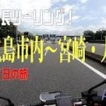 【CB1000R】夏休み企画♪過去最長南九州ツーリングpart 3 2泊3日の旅
