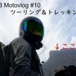 【motovlog#10】GSX1300R 初期型隼 Goproもどき ツーリング&トレッキング荒船山