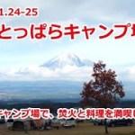 【ふもとっぱらキャンプ場】富士山を見ながら料理を楽しむ!#02