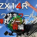 【#115 MOTOVLOG】 カワサキワールド 弾丸ツーリング 前編【Ninja ZX14R】
