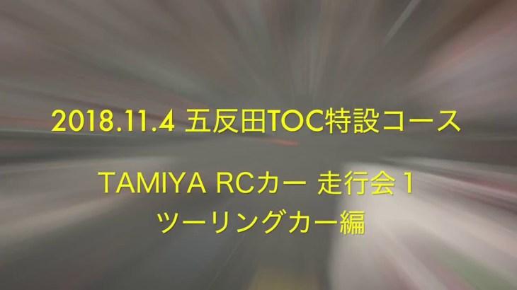 2018.11.4 五反田TOC TAMIYA RCカー走行会1〜ツーリングカー編