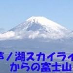 2018/11/23-25 モト旅日記 富士・箱根ツーリング Part6