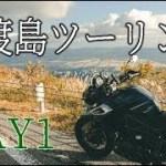 【2018】佐渡島ツーリングレポート DAY1 [Tiger1200Xca]