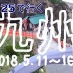 2018年5月 XTZ125で行く 九州ソロツーリング #5