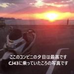 スカイウェイブ250 CJ46A  ツーリング⑮ 白浜
