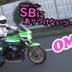 【#53】ツーリング中に見えたアレは日本の近代化遺産でした【ZRX1200DAEG・CBR650F】