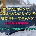 雪中ソロキャンプ♪クロノスキャビンにレインボーで暖かストーブキャンプ ★おまけ映像あり #63