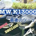 【モトブログ】BMW K1300GT最後のツーリングへ同行(DSC1100/CBR250R)【ラストラン】
