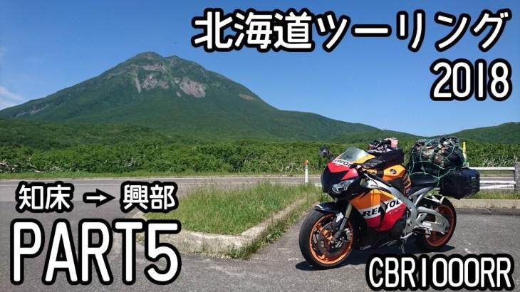 【CBR1000RR】北海道ツーリング2018 #5 知床~興部 【モトブログ】