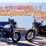 【GoPro】#3 諏訪湖ツーリング TW200&GSX400