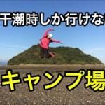干潮時しか行けない幻の無人島キャンプ場?!熊本県天草市の亀島公園キャンプ場Live