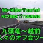 NC750X 2018OCT 九頭竜・越前ツーリング