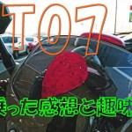 【YAMAHA MT07】MT07についてと趣味のお話ツーリングEP35