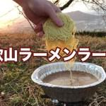最初が峰で和歌山ラーメンツーリング this is wakayama ramen