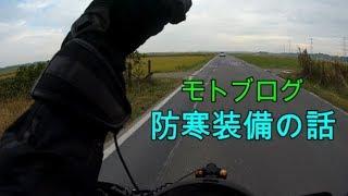 モトブログ「防寒装備の話」編バイクツーリング
