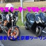 ビックスクーターでモトブログ 視聴者さんと京都ツーリングパート12(ラスト)