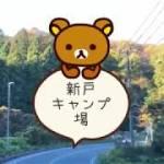 新戸キャンプ場紹介 初冬