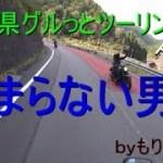 岐阜県グルっとツーリング2