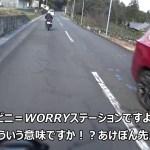 #014 バイク女子 !! あけぽん先生 【谷汲山ツーリング1】