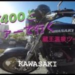 バイクに乗りたくなる動画#11 蔵王温泉ツーリング
