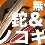 JAPAN axe(斧)&Hatchet(鉈)&Sawtooth(ノコギリ) Knife(ナイフ) bushcraft&camp(キャンプ アウトドア)
