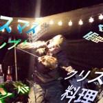 クリスマスキャンプ!縛りは軍幕!電飾!クリスマス料理!de滝沢園キャンプ場に集合!